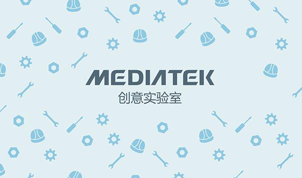 MediaTek创意实验室合作伙伴