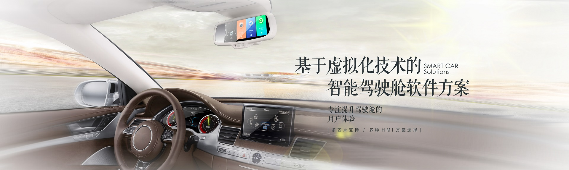 smart-automotive_cn