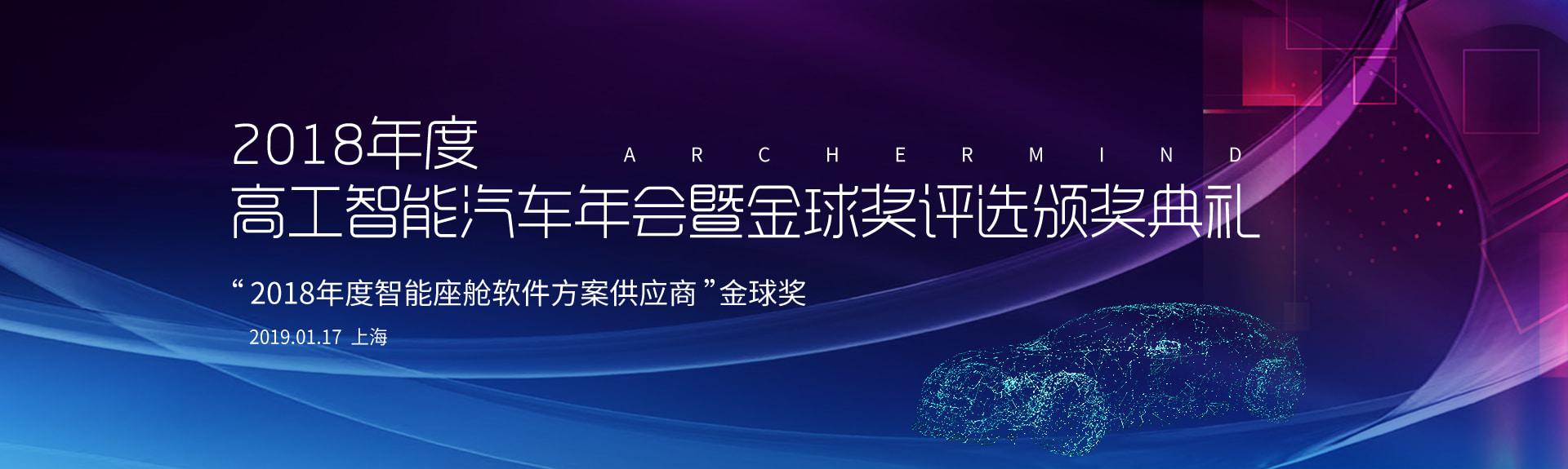 2018 gg-ii.com archermind-award